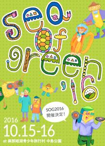 sea of green 2016開催決定! 10.15-16 @麻那姫湖青少年旅行村 中島公園